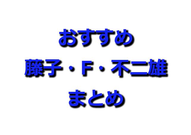 藤子f不二雄 短編