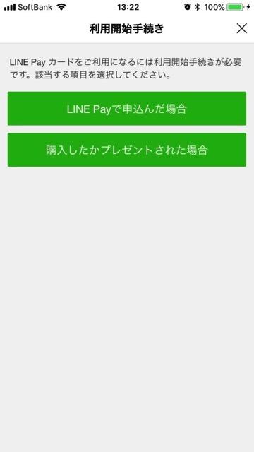 line pay ラインペイ