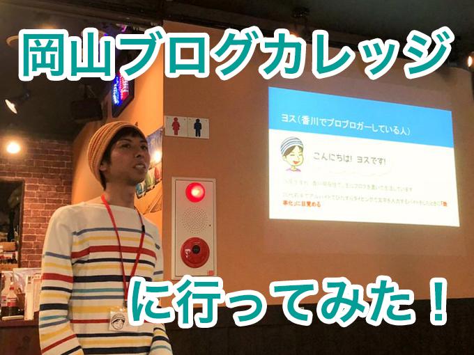 岡山ブログ