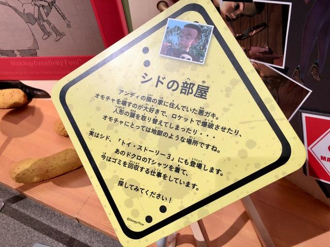 ピクサーアドベンチャー 広島