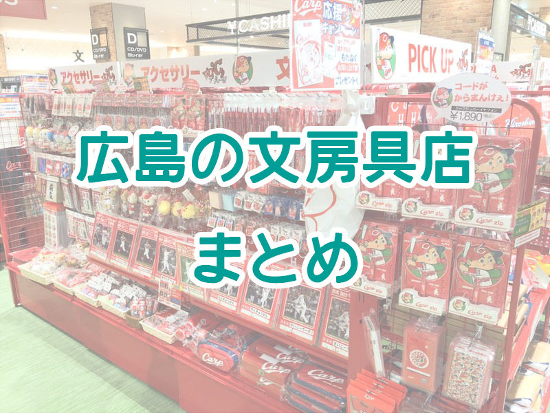 広島 文房具