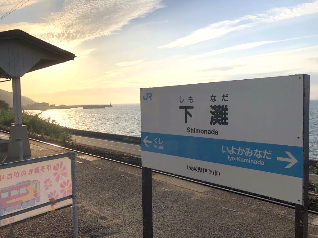 夕日 下灘駅