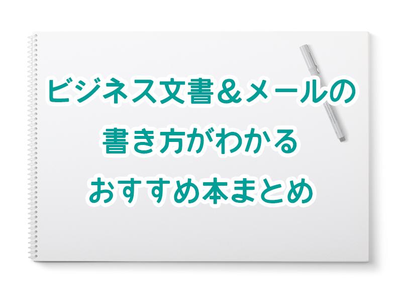 ビジネス文書 メール