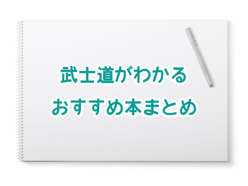 武士道 本