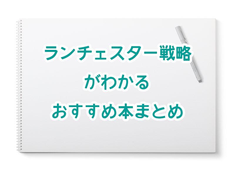 ランチェスター戦略 本