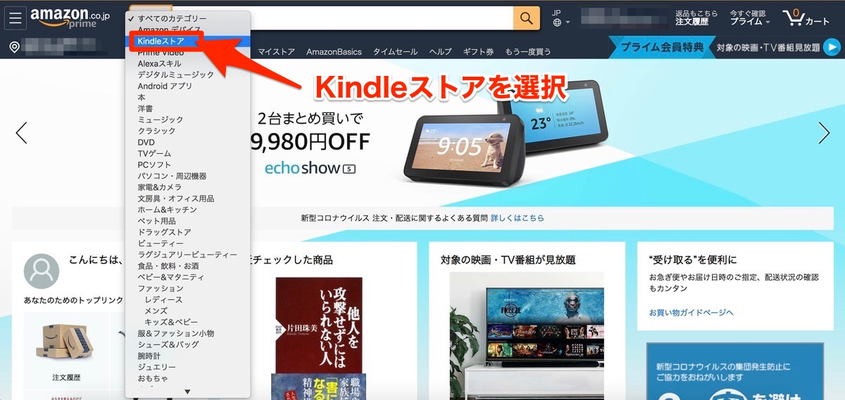 Kindle Unlimited 漫画