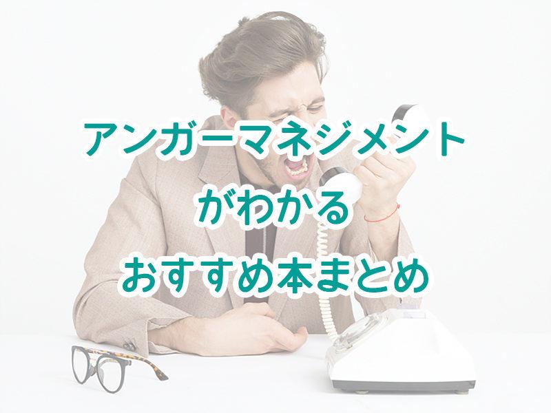 アンガーマネジメント 本