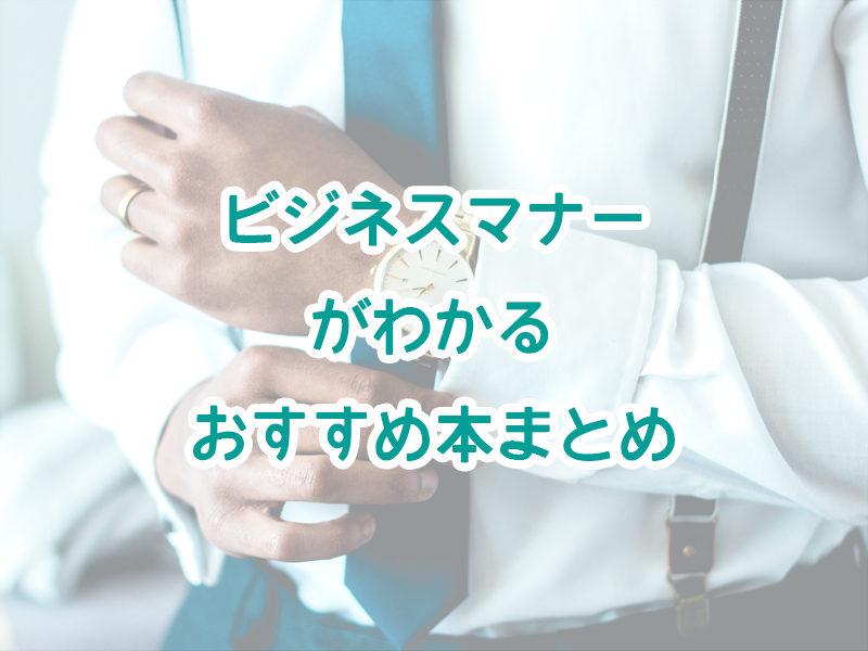 ビジネスマナー 本