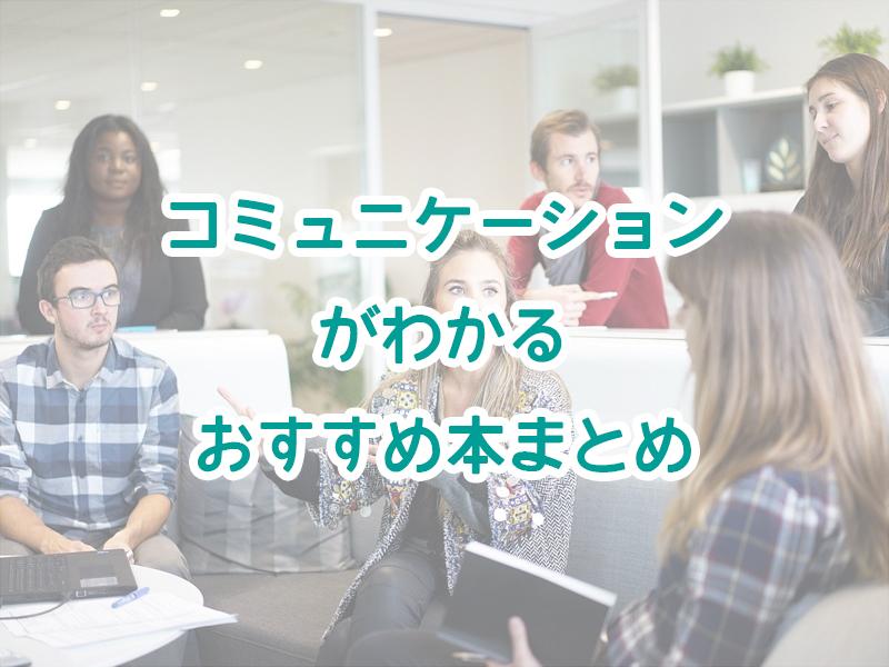 コミュニケーション 本