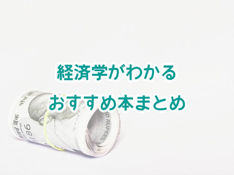 経済学 本
