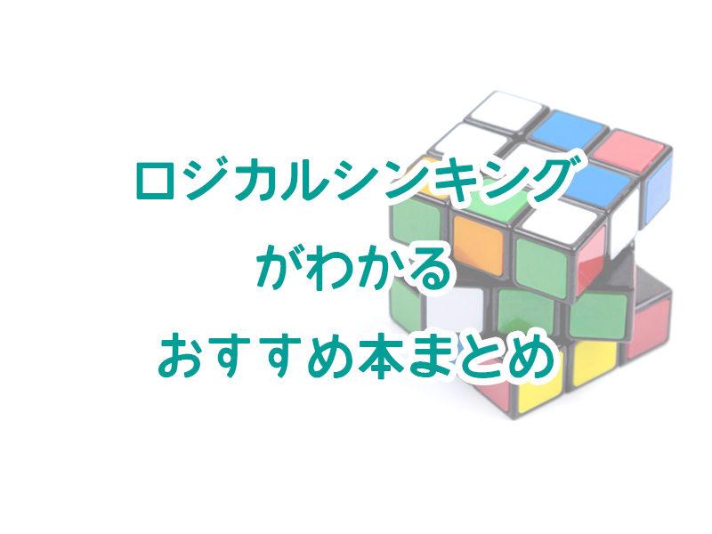 ロジカルシンキング 本