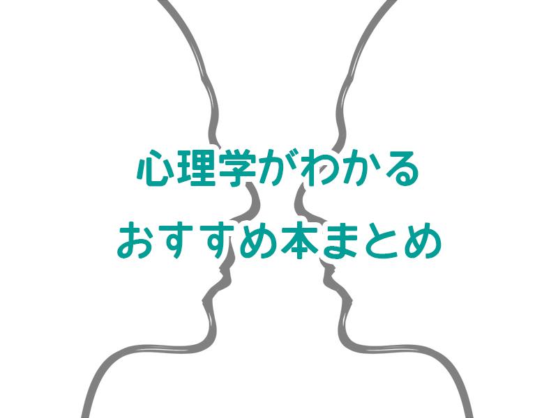 心理学 本