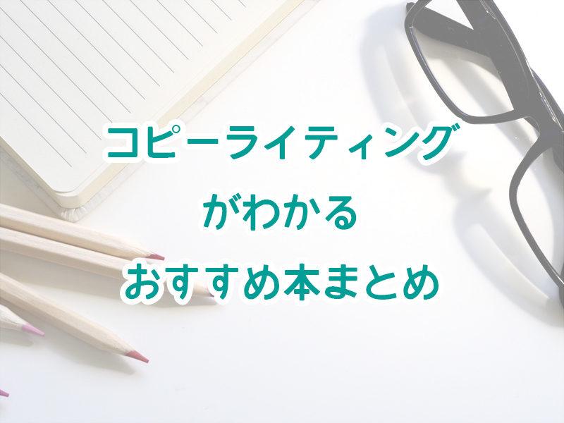コピーライティング 本