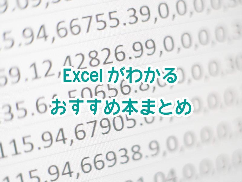 Excel エクセル 本