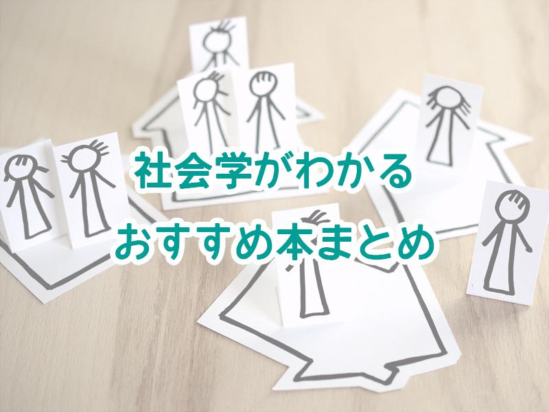 社会学 本
