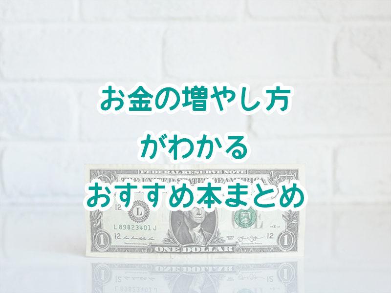 お金の増やし方 本