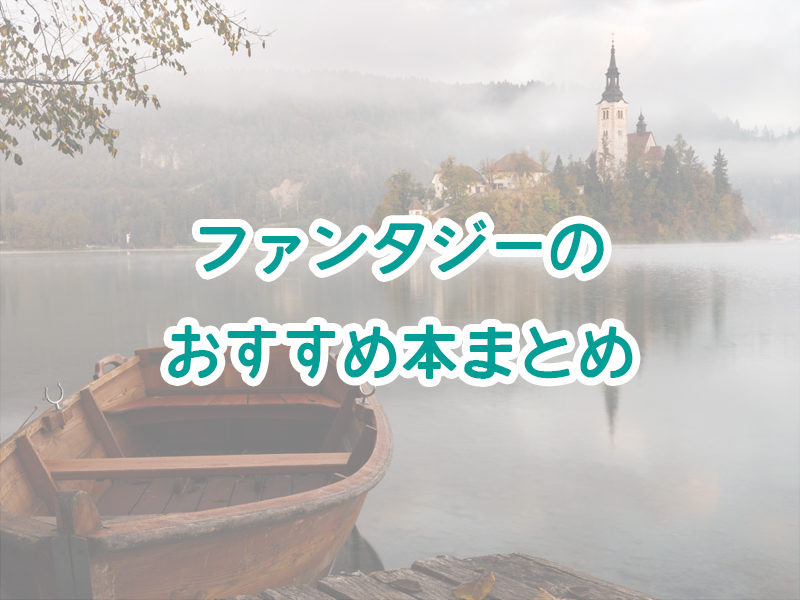 ファンタジー 本