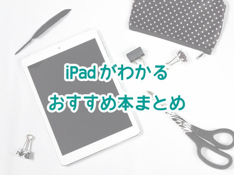 iPad 本