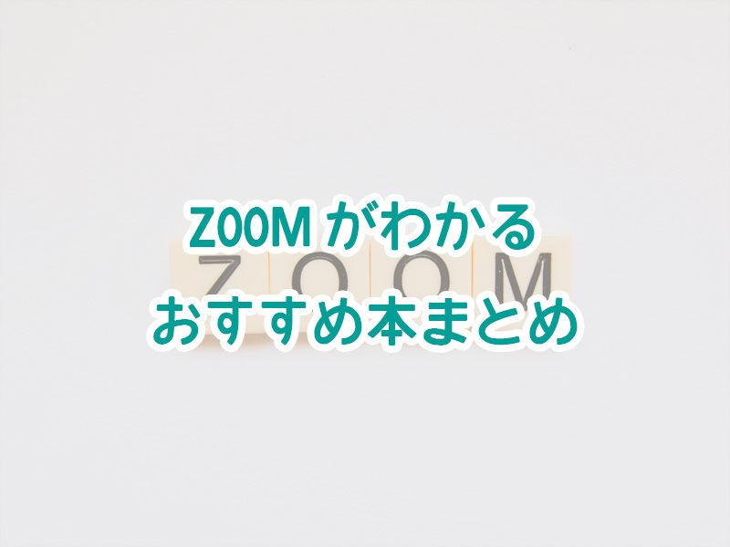ZOOM 本